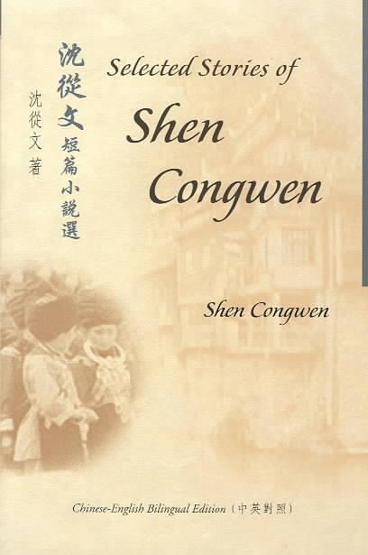 Selected Short Stories of Shen Congwen By Congwen, Shen/ Kinkley, Jeffrey C. (TRN)